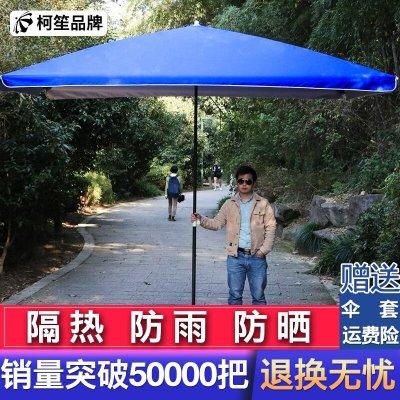 杞沐大號戶外遮陽傘大雨傘擺攤四方傘地攤長方傘商用太陽傘防雨防曬折