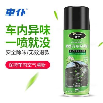 車仆汽車車內除味劑去異味神器空調除臭劑汽車空氣凈化劑用品去除異味消除細菌殺菌消臭劑空氣清新劑