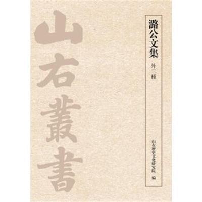 潞公文集(外二種)(山右叢書 初編) 山右歷史文化研究院 9787532583010 上海