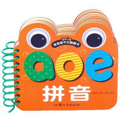 宝宝撕不烂翻翻书汉语拼音卡片 声母韵母字母 0-1-2-3岁幼儿童书启蒙早教书婴儿看图字母卡片识字大