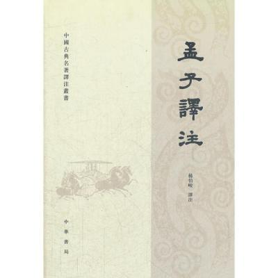 孟子譯注——中國古典名著譯注叢書