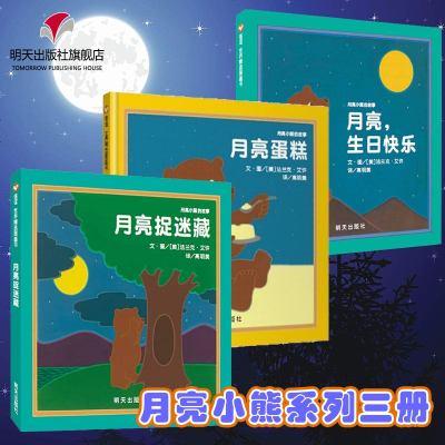 正版 月亮小熊的故事套裝3冊 生日 捉迷藏 蛋糕 信誼精裝繪本圖畫書兒童3-6周歲精裝硬殼故事書全世界孩子喜愛的月