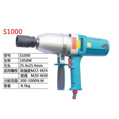 闪电客DV-32C/36C/30C/S1000/S2000L/E3-36L电动风炮冲击扳手大扭力 【S1000整机标配】