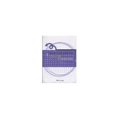 離散數學/計算機數學基礎教程金一慶9787308020268浙江大學出版社