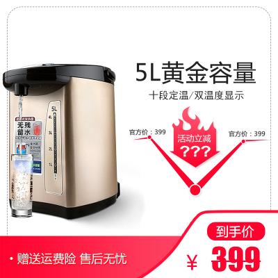美的电热水瓶PF709-50T 家用多功能除氯电热水壶10段保温 304不锈钢 5L大容量 烧水壶七段及以上 双温度显示