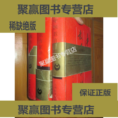 正版9層新 中國教育家評傳 (第一,二,三卷 )【3本合售】 大32開,精裝