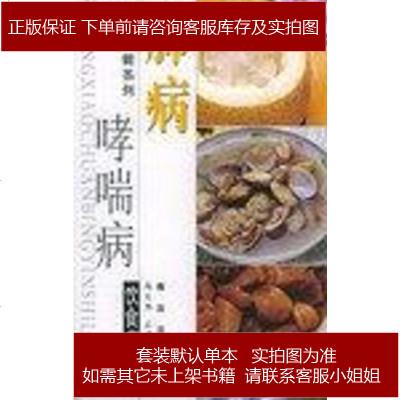 肺病、哮喘病饮食疗法 马义杰 青岛出版社 9787543626553