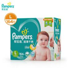 帮宝适 (Pampers) 超薄干爽纸尿裤/尿不湿大号L164片(9kg-14kg)(国产)