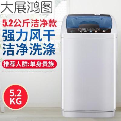 全自动洗衣机大容量家用带烘干小型波轮宿舍洗脱一体机带甩干 5.2公斤洁净洗涤