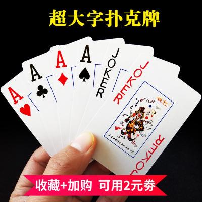撲克牌加厚大字老年人特大超大整箱紙牌撲克牌便宜批正品姚記釣魚