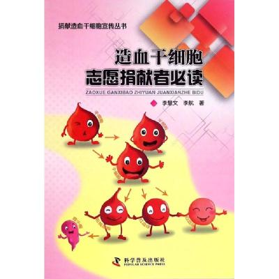 造血干細胞志愿捐獻者必讀/捐獻造血干細胞宣傳叢書李慧文//李航9787110090213