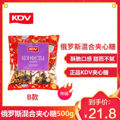 【買一搭一】俄羅斯kdv進口混合夾心巧克力糖果B款500g夾心糖喜糖網紅休閑糖果零食批發