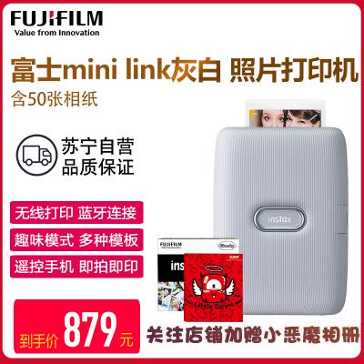 富士(FUJIFILM)mini link灰白 立拍立得 藍牙連接 手機照片無線打印機 套餐二(包含50張相紙)