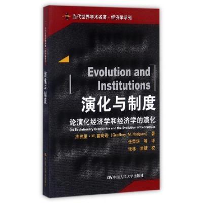 演化與制度(論演化經濟學和經濟學的演化)/當代世界學術名著經濟學系列9787300220192