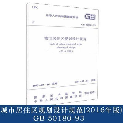 城市居住區規劃設計規范(2016年版) 國家技術監督局,中華人民共和國建設部 聯合發布 專業科技 文軒網