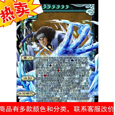 桌游三游戏杀卡牌扩展华丽海贼王杀海军大将第三季24张定制