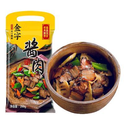 金字风味酱肉260g*2盒五花酱油肉肥瘦适中酱香浓郁