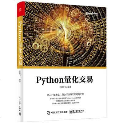 1110正版 Python量化交易 Python量化编程基础 量化投资与Python语言编程教程书籍 python数
