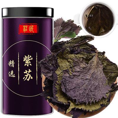 莊民紫蘇15克/罐裝 紫蘇葉茶 干紫蘇籽子葉 精選好貨 花草茶葉泡水