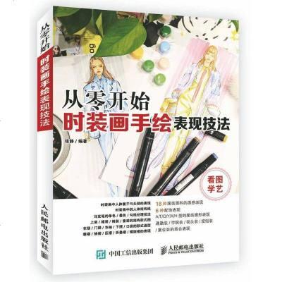 正版書籍 從零開始 時裝畫手繪表現技法 基礎服裝手繪設計教程 touch3代馬克筆插畫技法書籍圖書 時裝畫基礎入書