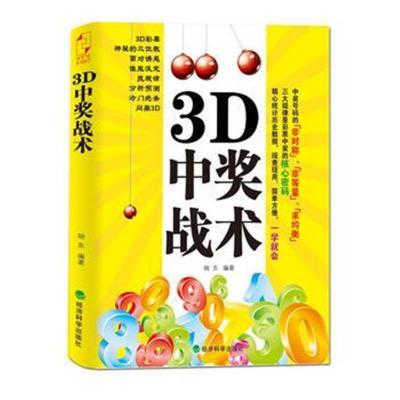 全新正版 3D中奖战术(让选号变得科学,让中奖变得简单。)