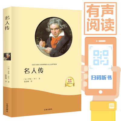 名人傳 羅曼羅蘭 原著青少年版初中學生小學生課外閱讀物 經典世界名著外國外小說文學人物傳記書籍暢銷書