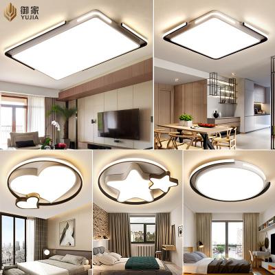 御家2020年新款客廳燈吸頂燈led簡約現代北歐簡約現代大氣家用長方形燈具套餐三室兩廳