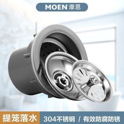 MOEN/摩恩 高档提笼式厨盆水槽落水器 SB16 优质厨房水槽配件