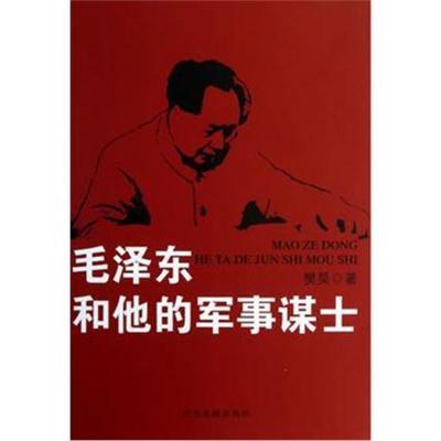 正版书籍 毛和他的军事谋士 9787507337167 中央文献出版社