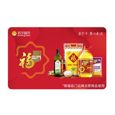 【苏宁卡】福临门超市卡(电子卡)