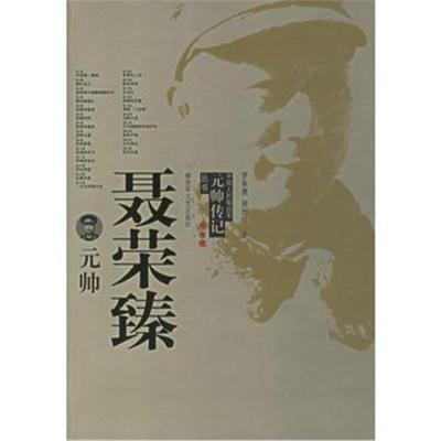 聂荣臻元帅罗来勇周均伦9787503319952解放军文艺出版社