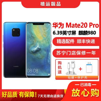 【二手9成新】華為Mate20 Pro 極光色 6GB+128GB 6.39英寸屏 麒麟980芯片徠卡三攝全網通安卓手機