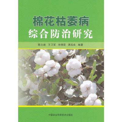 正版 棉花枯萎病综合防治研究 中国农业科学技术出版社 陈立昶 等编著 9787511610805 书籍