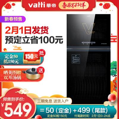 华帝(vatti)ZTP108-GB101 消毒柜 立式 家用 臭氧 高温 消毒碗柜 二星级 小型 迷你 五口之家用