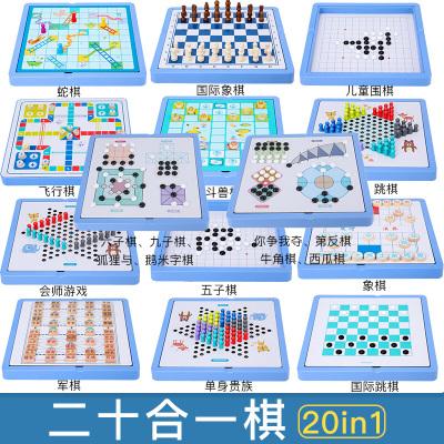 因樂思(YINLESI)成人玩具棋類 飛行棋成人桌游五子棋小學生多功能斗獸跳棋兒童游戲棋類玩具