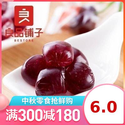 【良品鋪子】爆漿果心軟糖葡萄味50g 果汁軟糖糖果橡皮糖零食