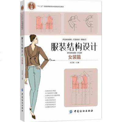 正版现货 服装结构设计(女装篇) 编者:张文斌 轻纺 中国纺织出版社 9787518042609