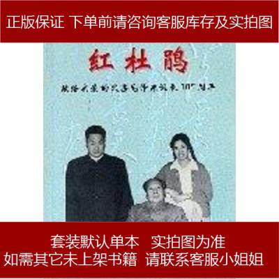我们爱韶山的红杜鹃 毛岸青 中央文献出版社 9787507305012