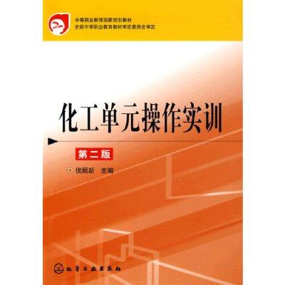 化工單元操作實訓(侯麗新)(二版)