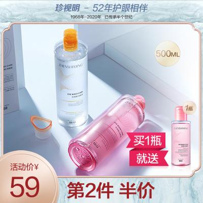 珍視明洗眼液眼部護理液茶多酚冰爽型500ml