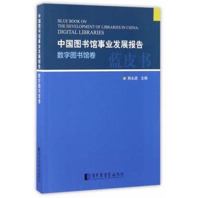 中国图书馆事业发展报告·数字图书馆卷