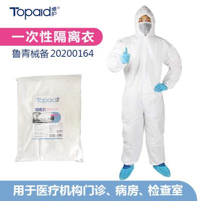 【FDA認證】卓護醫用隔離衣 出行隔離服 消毒人員醫療防護衣 連體式防護一次性套服全身隔離 帶帽加厚無菌防疫服套裝