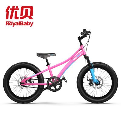 優貝奇萌客探險家兒童自行車20英寸7歲8歲9歲男女寶寶童車自行車