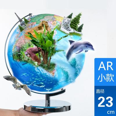 得力(deli)AR地球儀 雙語地理教學版高清互動大號金屬底座3D地球儀學生用 直徑23CM 2221