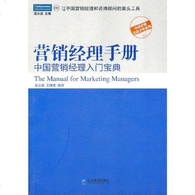 925(派力營銷)營銷經理手冊:中國營銷經理入寶典(派力營銷實用工具與培訓教材系列,聯想、萬科、國美、海爾等眾多中