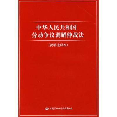 中華人民共和國勞動爭議調解仲裁法(簡明注釋本)