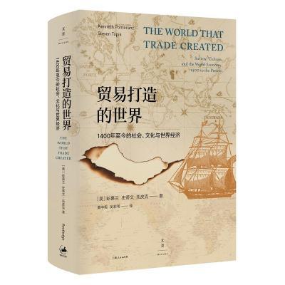 贸易打造的世界 : 1400年至今的社会、文化与世界经济  中美贸易战