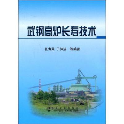 正版 武钢高炉长寿技术 张寿荣 冶金工业出版社 9787502449544 书籍