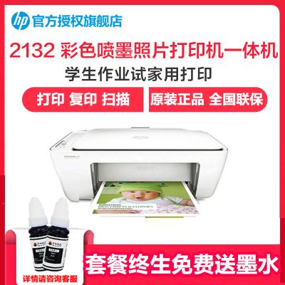 惠普(HP)2132 彩色噴墨照片打印機一體機 照片打印機 家庭學生作業多功能 A4連供小型家用辦公 試卷作業文檔 升級版2621 508 410 310 1118 2138套餐三