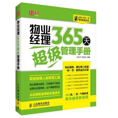 正版 物业经理365天不错管理手册 王生平,宿佳佳 人民邮电出版社 9787115311313 书籍